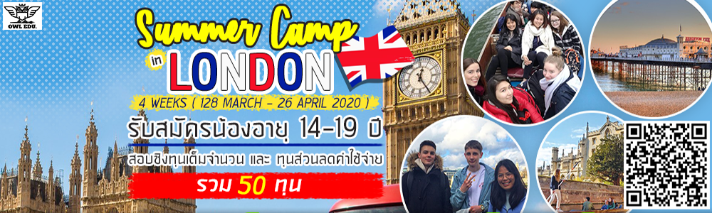 summercamp-London 2020