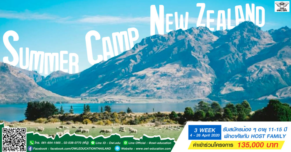 SUMMER-CAMP-NEW-ZEALAND-5-25-April-2020