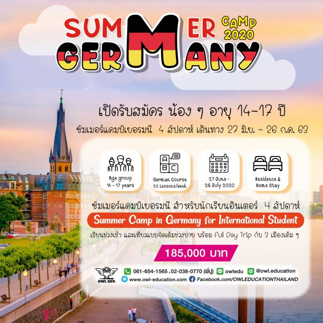 summercamp-germany-international-student