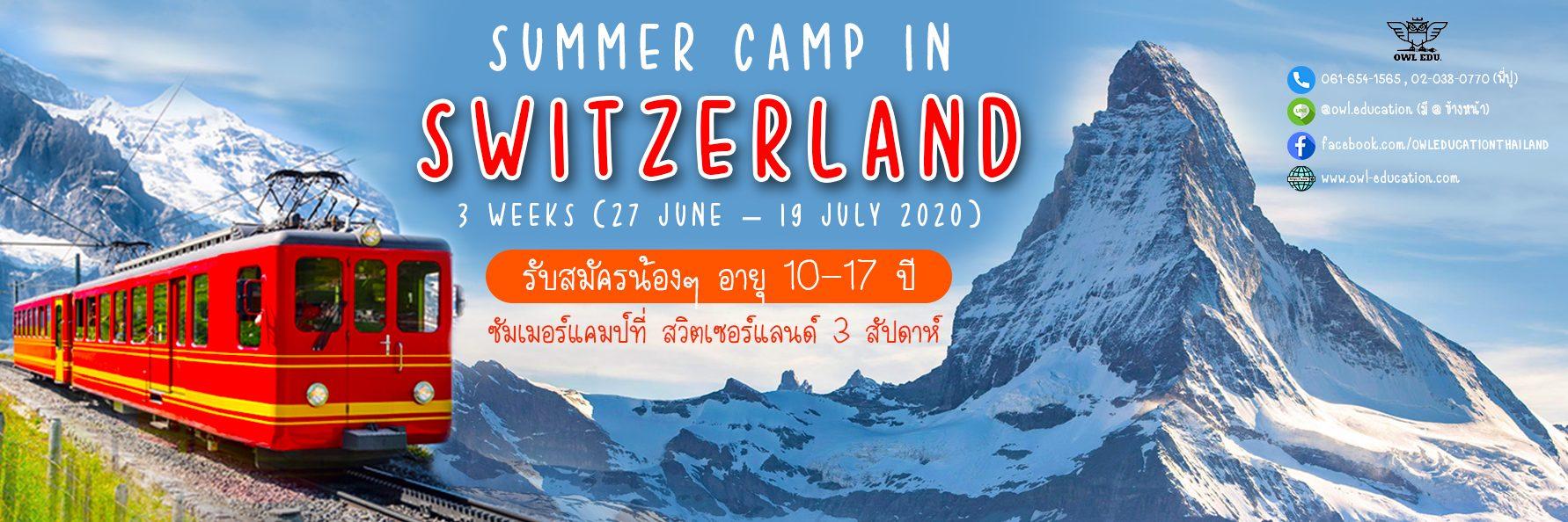 Summer-camp-switzerland