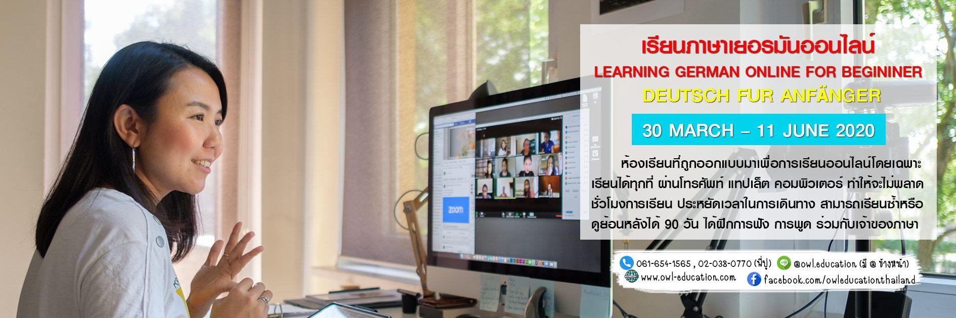เรียนภาษาเยอรมันออนไลน์ – Learning German Online