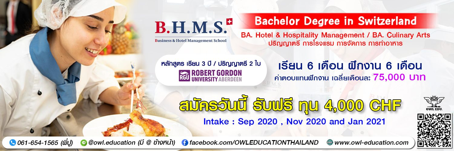 banner-Bachelor-Degree-BHMS